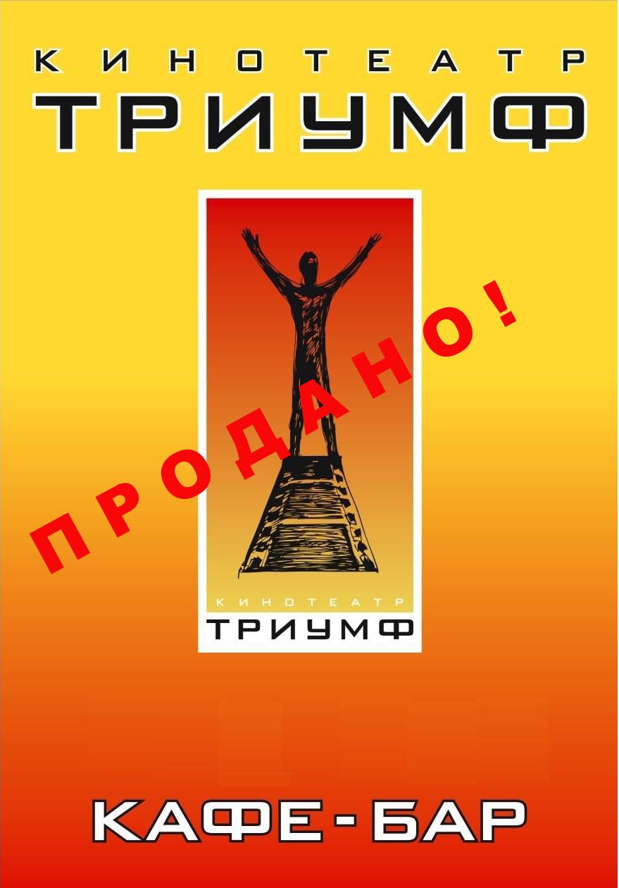 Киноцентр ТРИУМФ